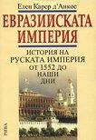 Евразийската империя :  История на Руската империя от 1552 до наши дни - Елен Карер д'Анкос -