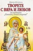Книгите, които лекуват: Творете с вяра и любов - книга