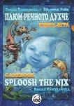 Плюм речното духче : Sploosh The Nix - Росана Новаковска -