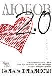 Любов 2.0 -