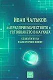 За предприемачеството и устояването в науката - Иван Чалъков - книга
