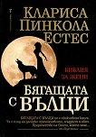 Бягащата с вълци - Клариса Пинкола Естес - книга
