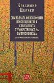 Символната философия на просвещението и скандалната художественост на импресионизма - Красимир Делчев - книга