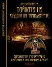 Тайната на Ордена на тамплиерите - Луи Шарпантие -