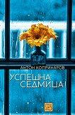 Успешна седмица - Антон Копринаров -