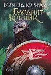 Саксонски хроники - книга 2: Бледият конник - Бърнард Корнуел -