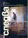 Следва - Списание за университетска култура - брой 32 / 2015 -
