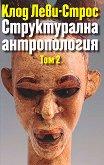 Структурална антропология - том 2 - Клод Леви-Строс -