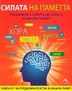 Силата на паметта. Упражнения и съвети за силна и услужлива паметта - Майкъл Пауъл -