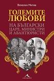 Големите любови на български царе, министри и авантюристи - Венелин Митев -