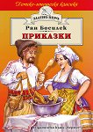 Приказки от Ран Босилек - Ран Босилек - помагало