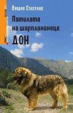 Патилата на шарпланинеца Дон - Вишня Стахуляк - книга