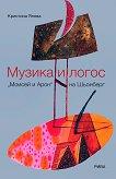 Музика и логос - Кристина Япова - книга
