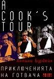 A Cook's Tour: Приключенията на готвача - Антъни Бурдейн - книга