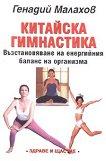Китайска гимнастика - книга