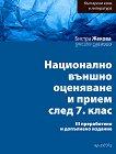Национално външно оценяване и прием след 7. клас - български език и литература - Бистра Жекова -