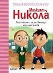 За най-малките: Аз се уча да чета : Малкият Никола: Лош късмет за любимеца на учителката - Рьоне Госини, Жан-Жак Семпе -