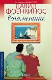 Спомените - Давид Фоенкинос - книга
