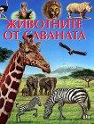 Животните от саваната - детска книга