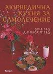 Аюрведична кухня за самолечение - Уша Лад, Д-р Васант Лад - книга