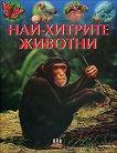 Най-хитрите животни - Сабин Бокадор -