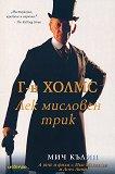 Г-н Холмс. Лек мисловен трик -
