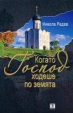 Когато Господ ходеше по земята - Никола Радев -