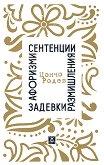 Афоризми, сентенции, размишления, задевки - Цончо Родев - книга
