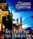 Булевардът на лъжите - Силвия Кристъл - книга