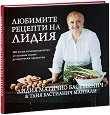 Любимите рецепти на Лидия - Лидия Матичио Бастианич, Таня Бастианич Мануали - календар