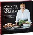 Любимите рецепти на Лидия - Лидия Матичио Бастианич, Таня Бастианич Мануали - книга