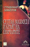 Султан Махмуд II и краят на еничарите - Страшимир Димитров -