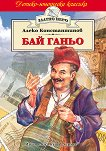 Бай Ганьо - Алеко Константинов - учебник