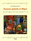 Летните приказки на Мария - Соня Момчилова -
