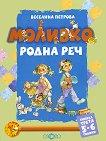 Моливко: Родна реч : За деца в 3.група на детската градина - Веселина Петрова -