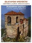 Български крепости : Bulgarian castles -