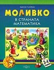 Моливко: В страната на математиката : За деца в 1.група на детската градина - Дарина Гълъбова -