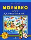 Моливко: Мога да направя сам За деца във 2.група на детската градина - книга за учителя