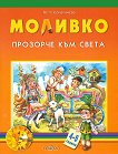 Моливко: Прозорче към света : За деца във 2.група на детската градина - Петя Конакчиева -