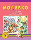 Моливко: От земята до небето : За деца във 2.група на детската градина - Петя Конакчиева -