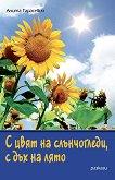 С цвят на слънчогледи, с дъх на лято. Разкази - Анита Тарасевич - книга