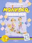 Моливко: Родна реч - книжка четвърта за 6-7 години Олекотен пълноцветен вариант -
