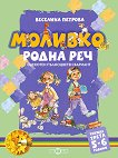 Моливко: Родна реч. Олекотен пълноцветен вариант : За деца в 3.група на детската градина - Веселина Петрова - книга за учителя