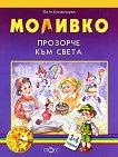 Моливко: Прозорче към света : За деца в 1.група на детската градина - Петя Конакчиева -