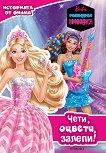 Чети, оцвети, залепи! Барби Рокендрол принцеса: Историята от филма -