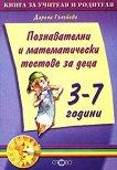 Моливко: Познавателни и математически тестове : За деца в 1., 2., 3. и подготвителна група на детската градина - Дарина Гълъбова -