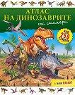 Атлас на динозаврите + стикери и плакат - учебна тетрадка