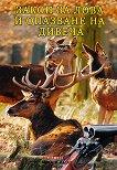 Закон за лова и опазване на дивеча -
