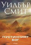 Пустинният Бог - Уилбър Смит -