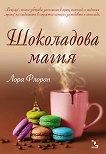 Любов и шоколад - книга 3: Шоколадова магия - Лора Флоран -